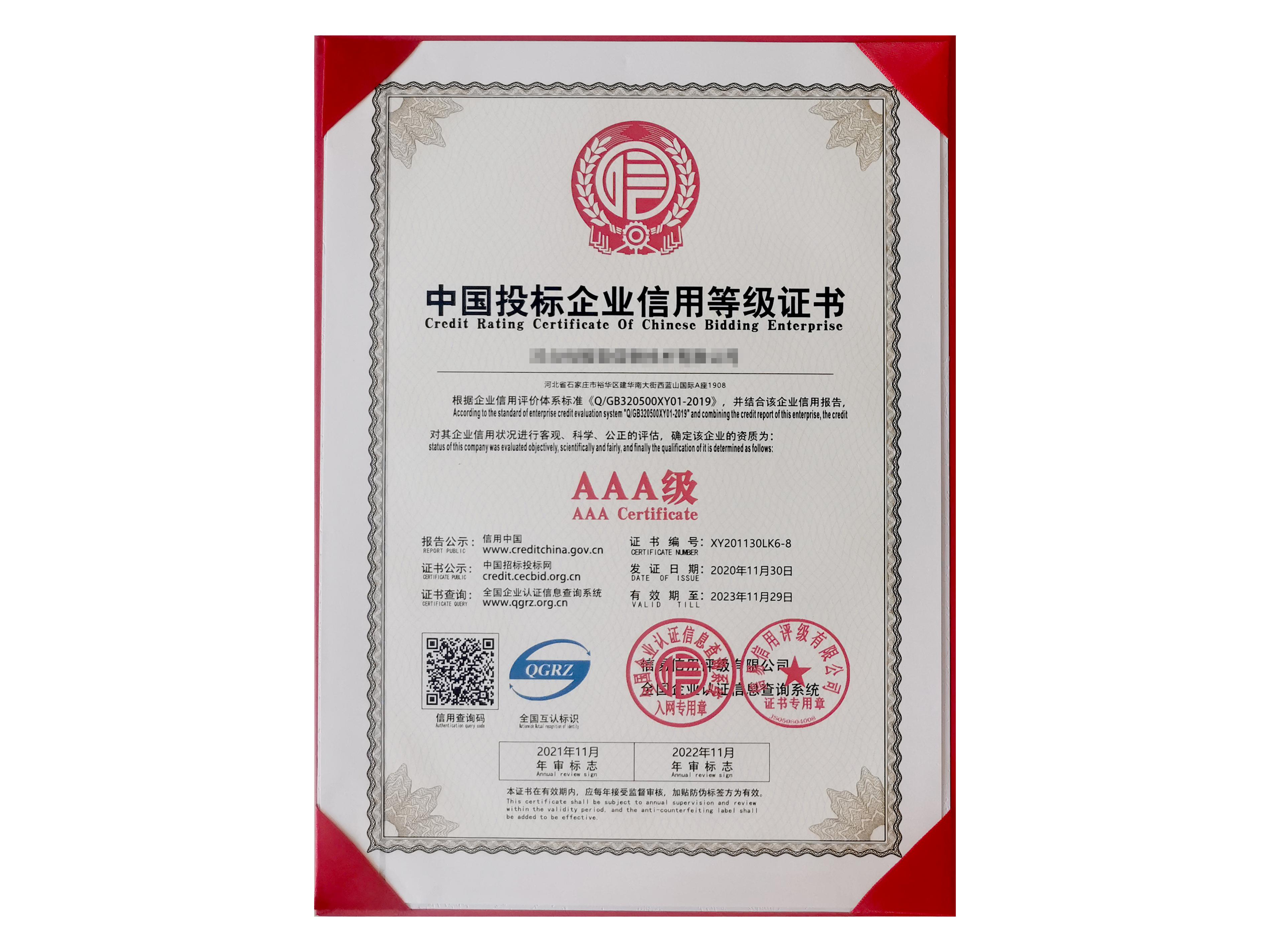 AAA级中国投标企业信用等级